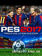 Pro Evolution Soccer 2017 | 240*320