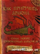 Как приручить дракона. Книга 1   240*320