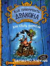Как стать пиратом. Книга 2 | 240*320