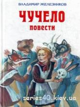В.Железников Чучело | 240*320