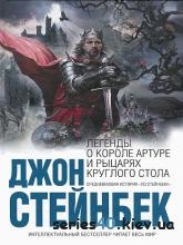 "Стейнбек Джон: ""Легенды о короле Артуре и рыцарях Круглого Стола"""