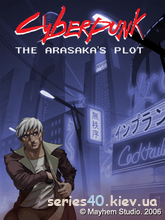 Cyberpunk: The Arasaka's Plot (Русская версия) | 240*320