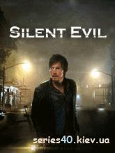 SILENT EVIL 3D v.1.5 (Final Beta) | 240*320