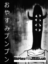 Oyasumi Punpun (Мод) | 240*320