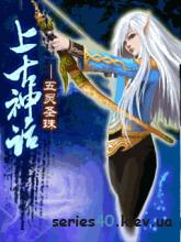 Myths - Wu Ling San Beads (Английская версия) | 240*320