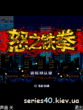 Streets of Rage (China) | 240*320