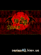 Vampire Earl - Vengeance Blade (China) | 240*320