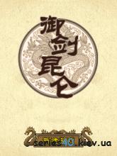 Imperial Sword Kunlun (China)   240*320