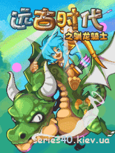 How to Train Your Dragon: Knight of Ancient Times (China) | 240*320
