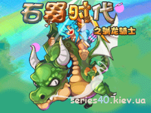 How to Train Your Dragon: Knight of Ancient Times (China) | 320*240