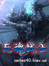 Dead Soul Warrior (China) | 240*320