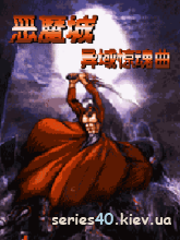 Castlevania: Exotic Christmas Song (Alien Song Cry) (China) | 240*320