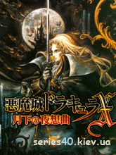 Castlevania: Symphony of the Night (The Devil Ancient Of Evil Spirit) (China) | 240*320